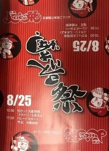20180825shobarayoitoko.jpg